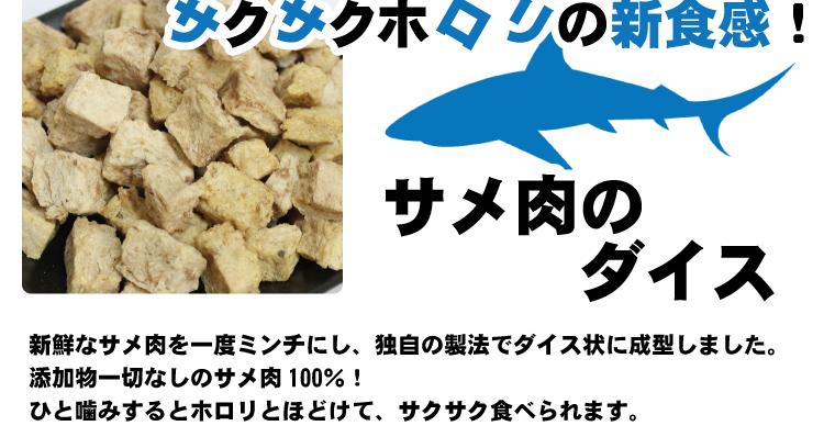 国産無添加犬用おやつ・猫用おやつ サメ肉のダイス 魚おやつ