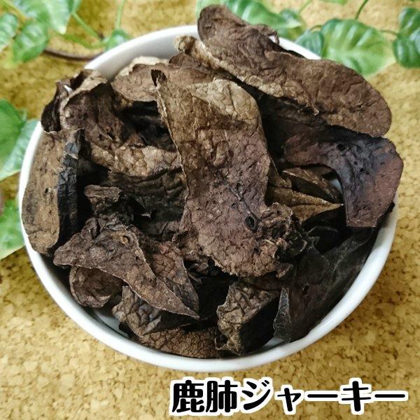 画像1: 【国産無添加】鹿肺スライス 犬おやつ/猫おやつ (1)